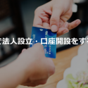 香港での法人口座開設・法人登記