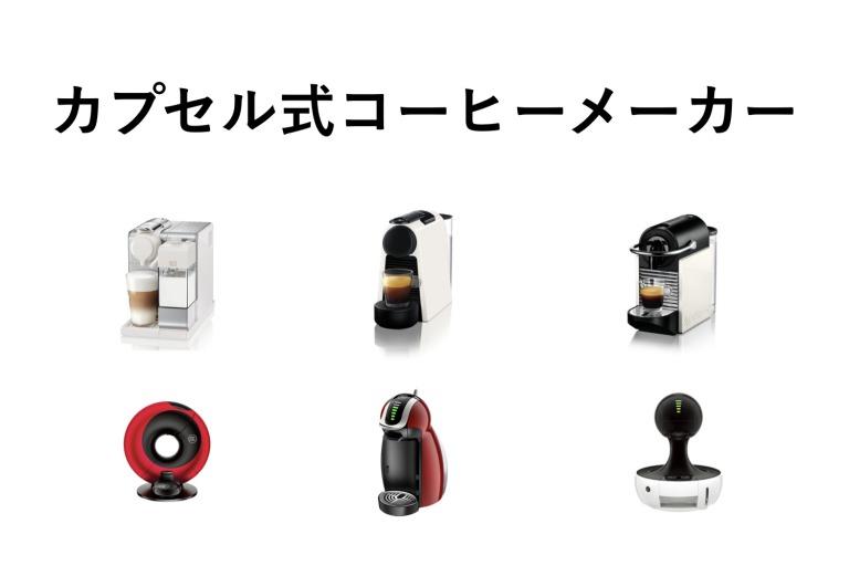カプセル式コーヒーメーカー