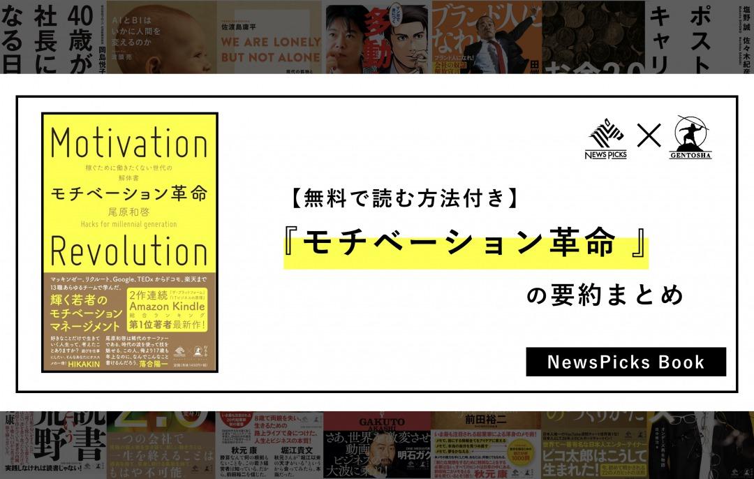 『モチベーション革命 』の要約まとめ【無料で読む方法も解説します】