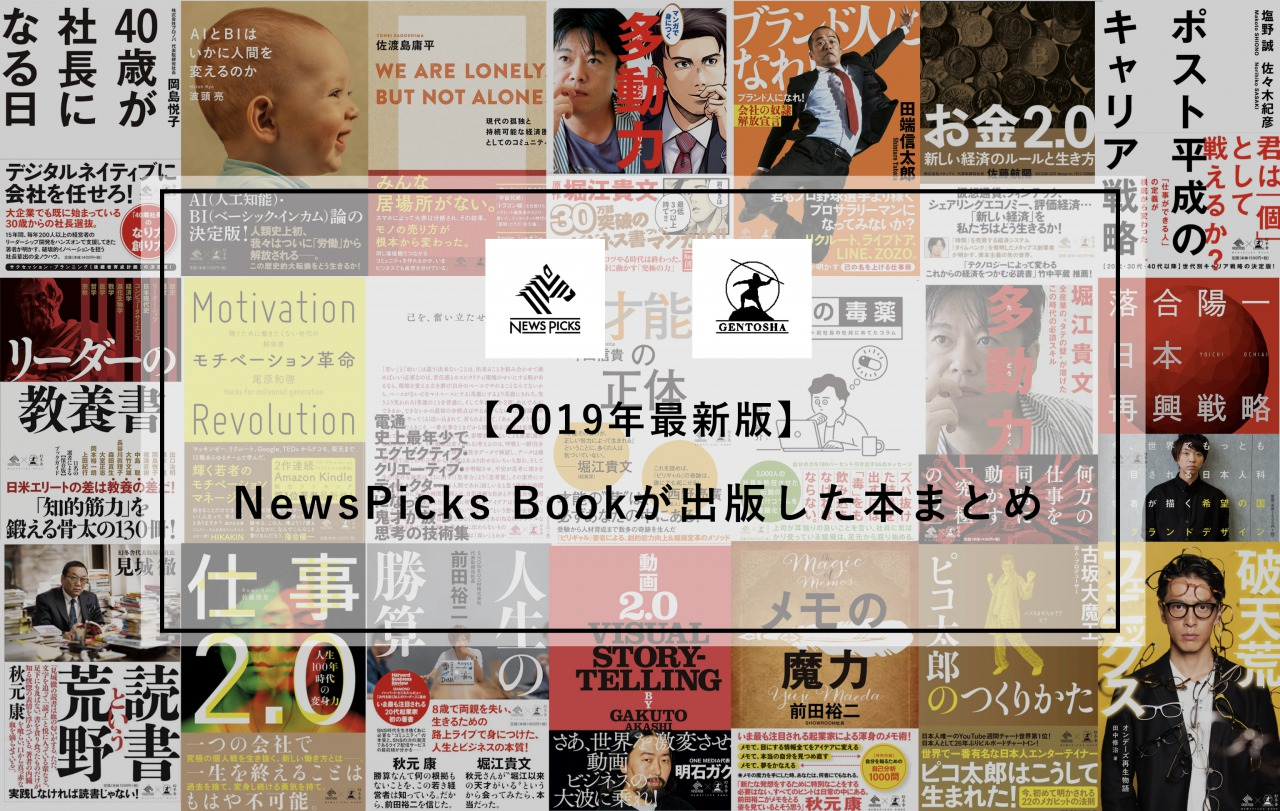 NewsPicks Bookが出版したビジネス本まとめ一覧【全28冊】