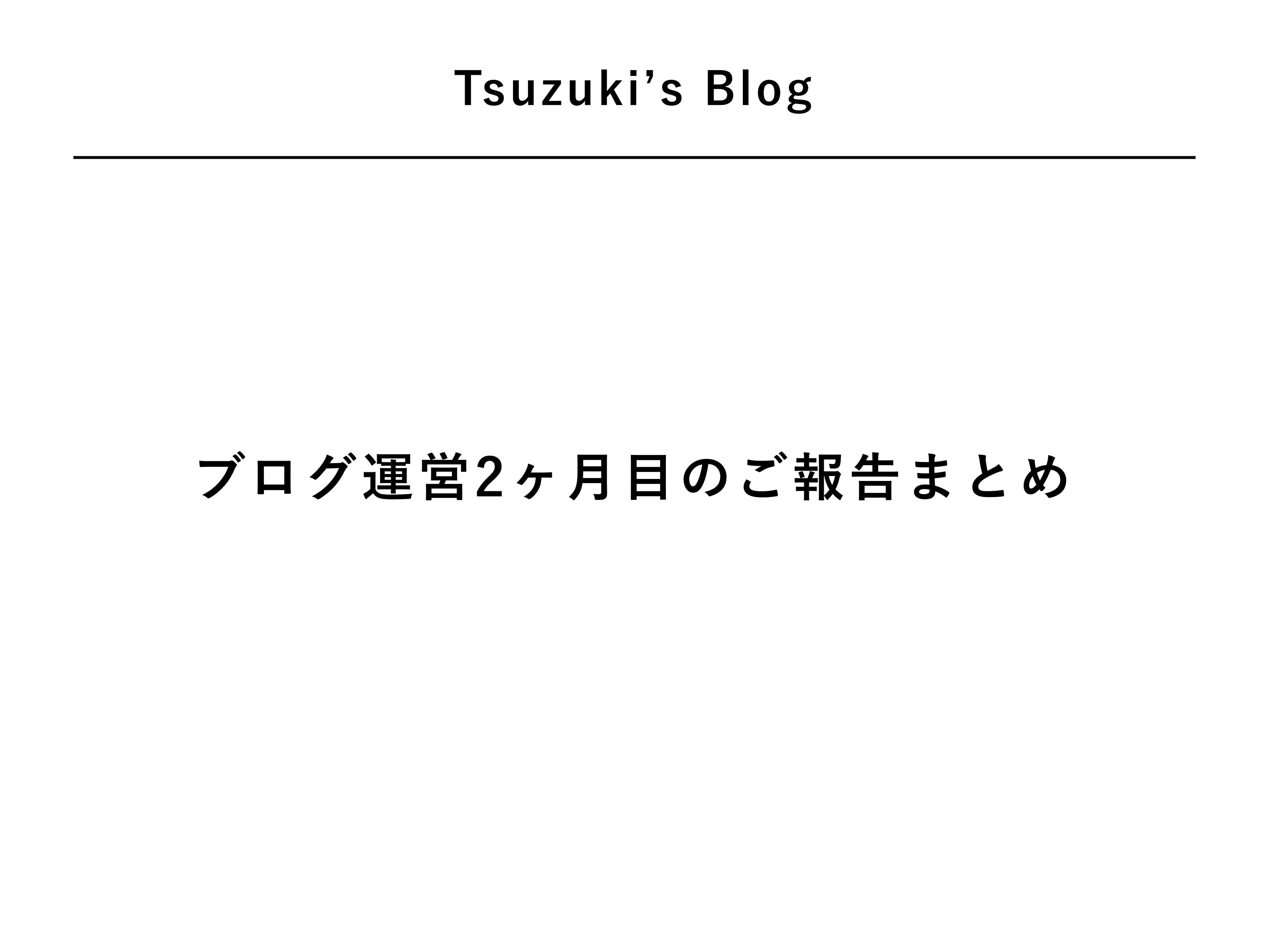 【考察つき】ブログ運営2ヶ月目のご報告まとめ.001