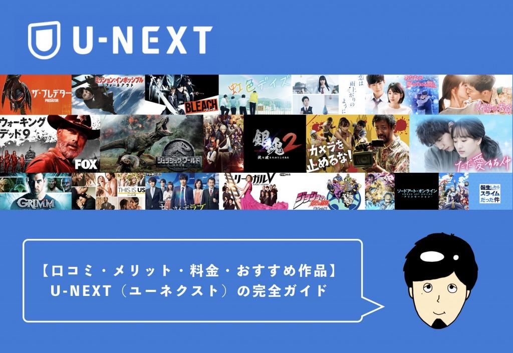 U-NEXT(ユーネクスト)の完全ガイド
