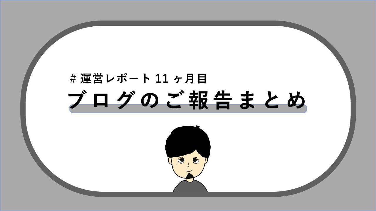 【運営レポート】ブログ11ヶ月目のご報告まとめ