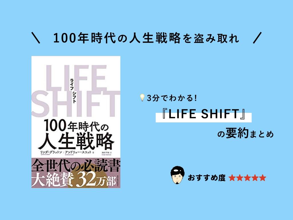 『LIFE SHIFT』(リンダ・グラットン)の要約まとめ【漫画版も発売】
