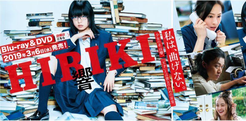 映画「響 -HIBIKI-」のフル動画を無料で見る!あらすじ・結末もおさらい!