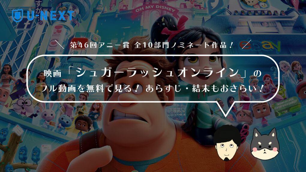 映画「シュガーラッシュオンライン」のフル動画を無料で見る!あらすじ・結末もおさらい!