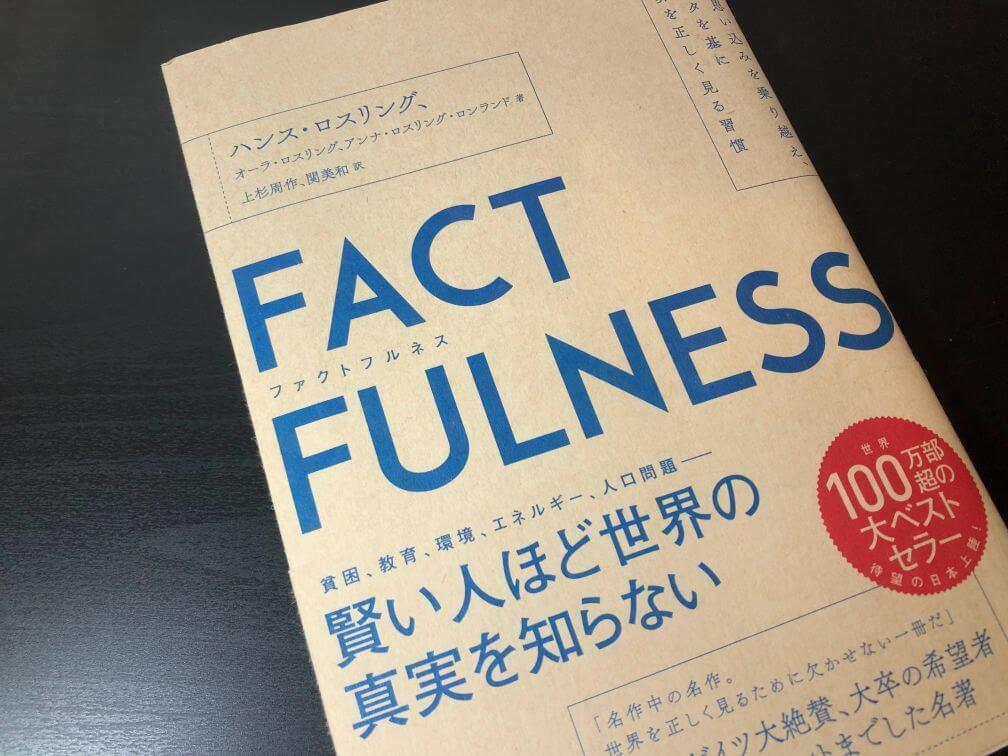 ファクトフルネスの基本情報