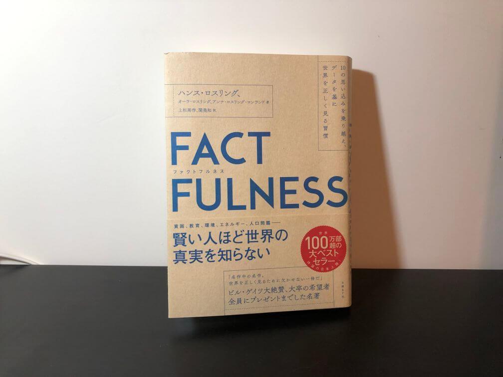【13問クイズつき】『ファクトフルネス』の書評・要約まとめ