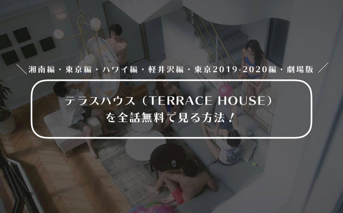 【2019年最新版】テラスハウス(TERRACE HOUSE) を全話無料で見る方法