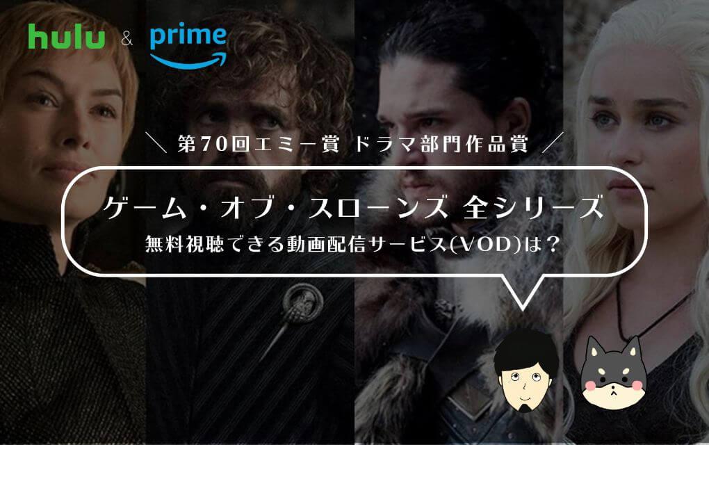 ゲーム・オブ・スローンズ全シリーズを無料視聴できる動画配信サービス(VOD)は?