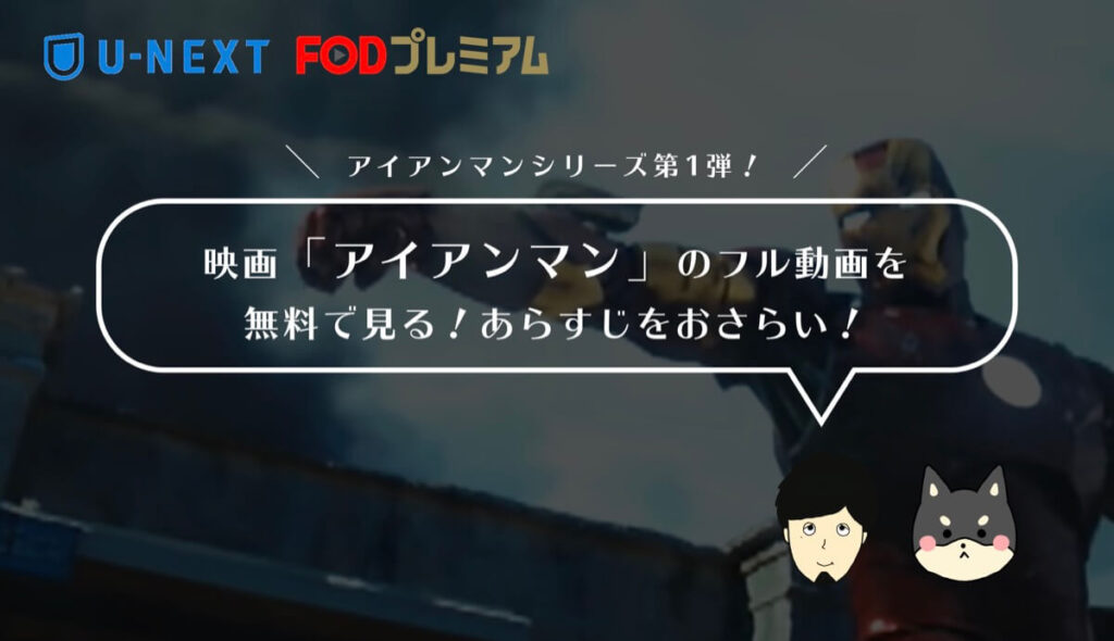 映画「アイアンマン」のフル動画を無料で見る!あらすじ・見どころをおさらい!