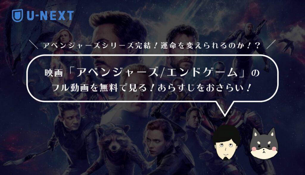 映画「アベンジャーズ/エンドゲーム」のフル動画を無料で見る!あらすじ・見どころをおさらい!
