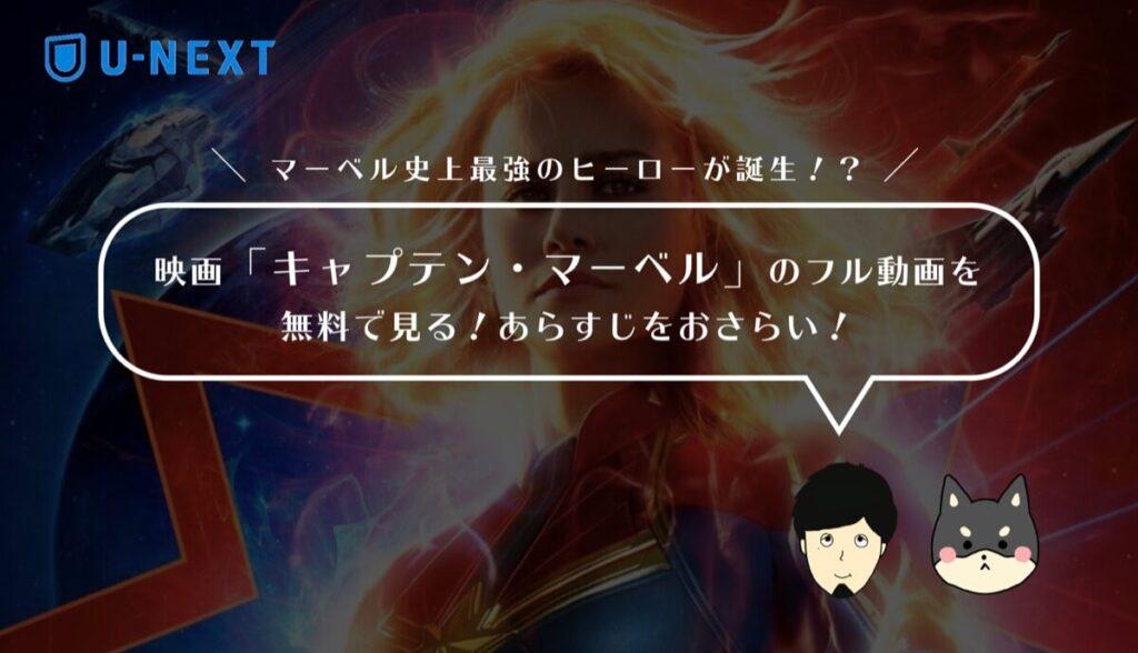 映画「キャプテン・マーベル」のフル動画を無料で見る!あらすじ・見どころをおさらい!
