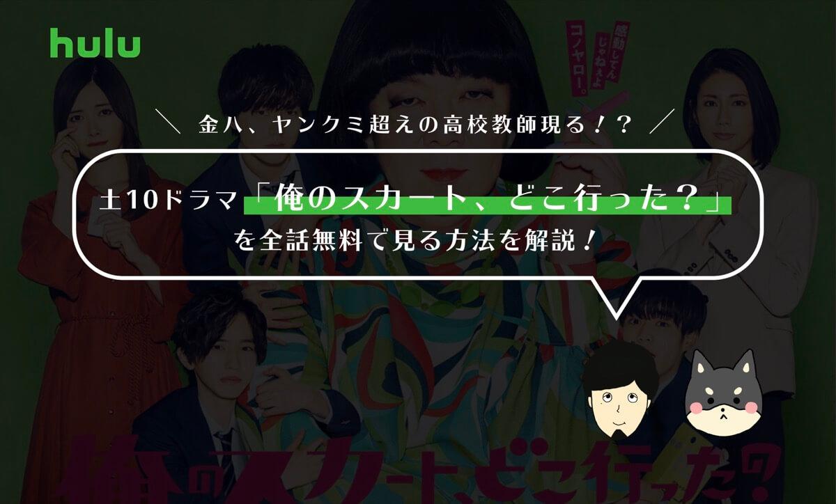 土10ドラマ 俺のスカート、どこ行った? | 全話【無料】で見る!