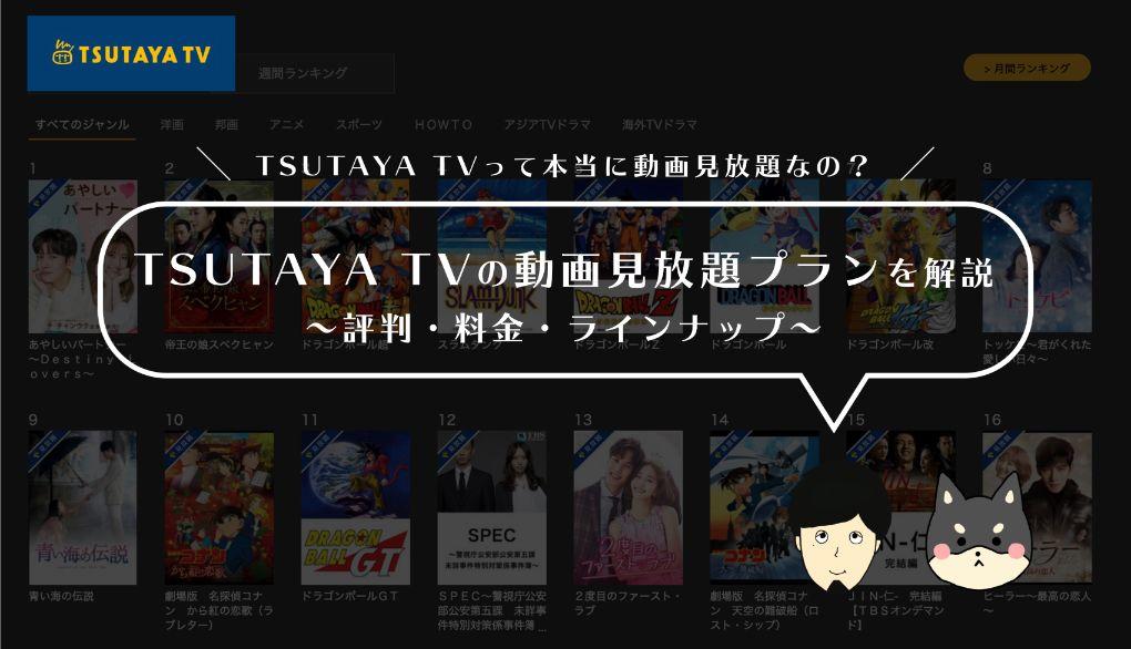 TSUTAYA TVの動画見放題プランを解説〜評判・料金・ラインナップ
