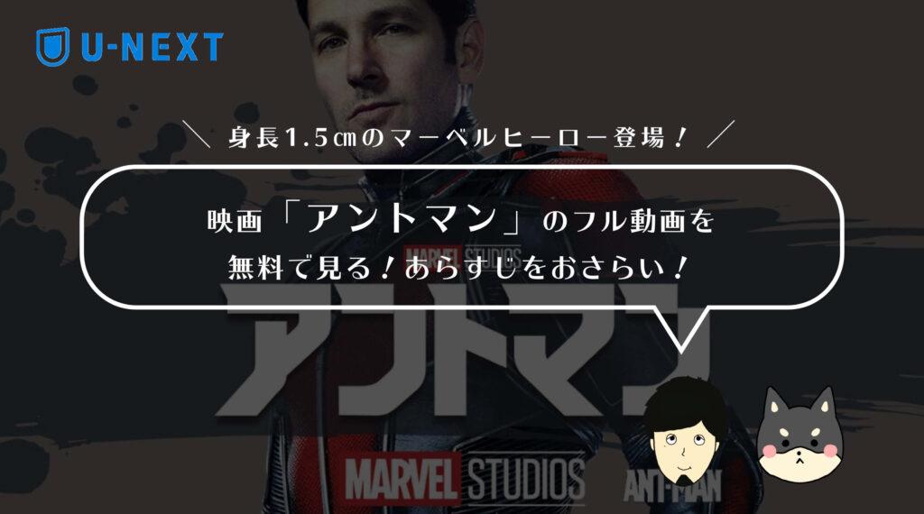 映画「アントマン」のフル動画を無料で見る!あらすじ・見どころをおさらい!