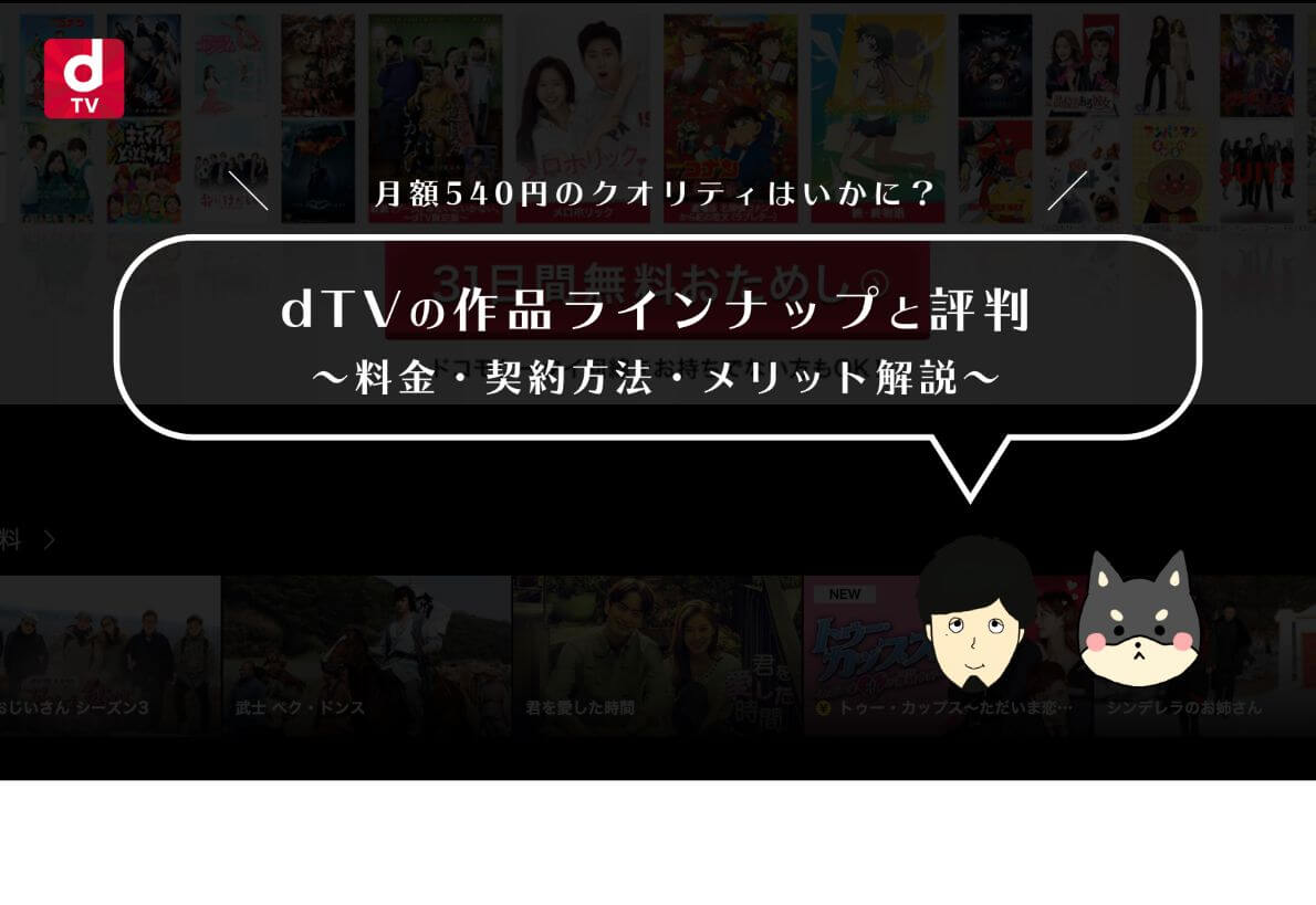 dTVの作品ラインナップと評判〜料金・契約方法・メリット解説