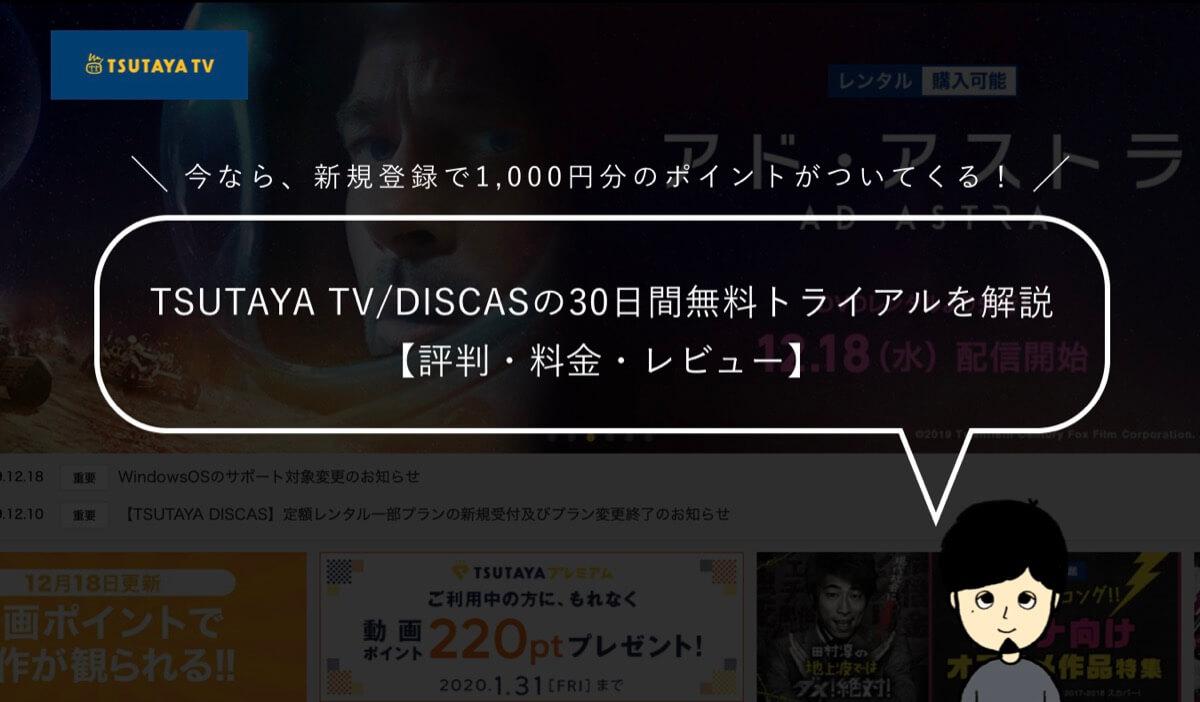 TSUTAYA TV/DISCASの30日間無料トライアルを解説【評判・料金・レビュー】