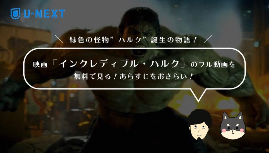 映画「インクレディブル・ハルク」のフル動画を無料で見る!あらすじ・見どころをおさらい!