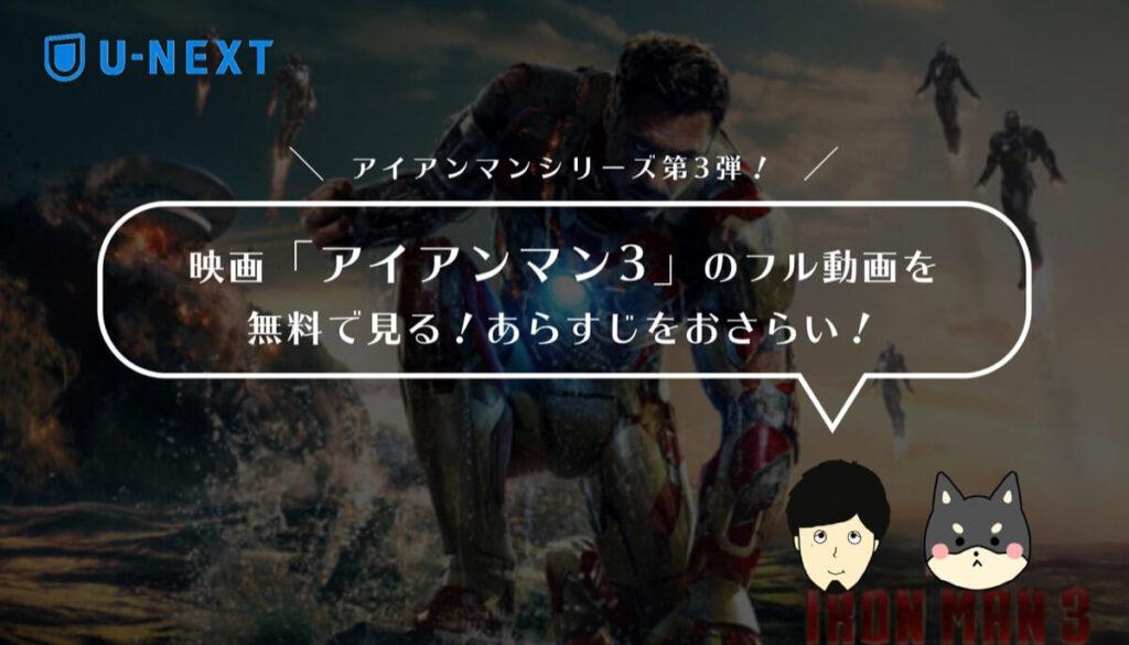 映画「アイアンマン3」のフル動画を無料で見る!あらすじ・見どころをおさらい!