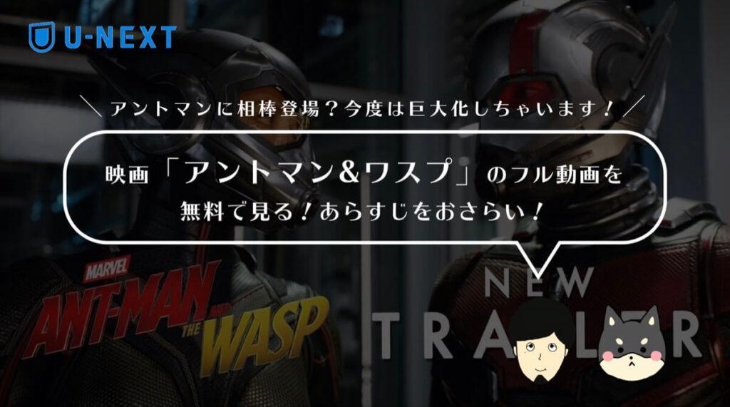 映画「アントマン&ワスプ」のフル動画を無料で見る!あらすじ・見どころをおさらい!