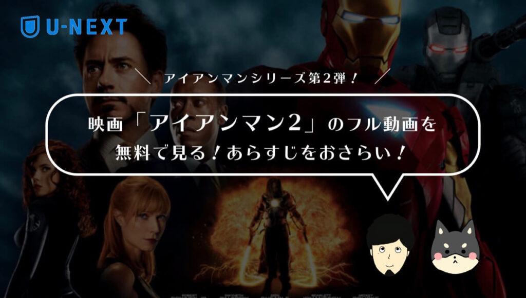 映画「アイアンマン2」のフル動画を無料で見る!あらすじ・見どころをおさらい!