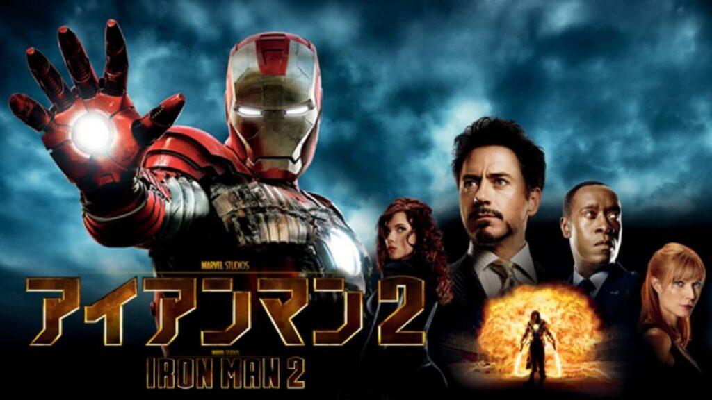 「アイアンマン2」を動画で見る!DVD発売・動画配信はいつから?