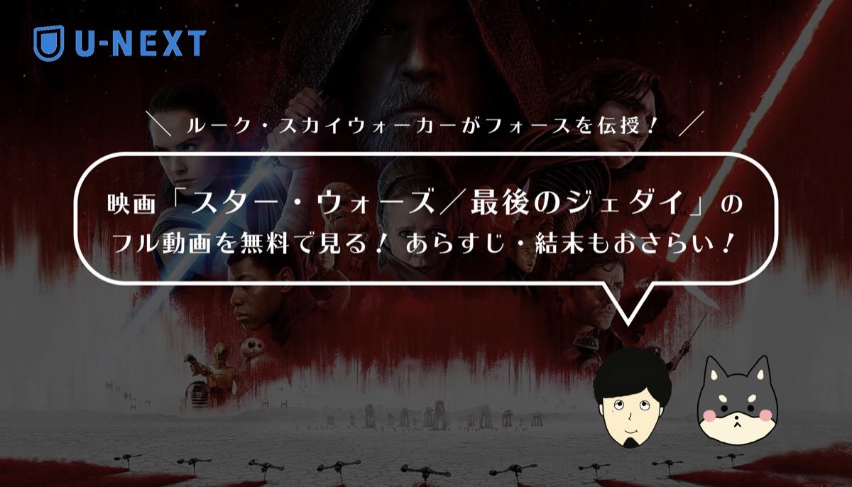 映画「スター・ウォーズ/最後のジェダイ」のフル動画を無料で見る!あらすじ・見どころもおさらい!