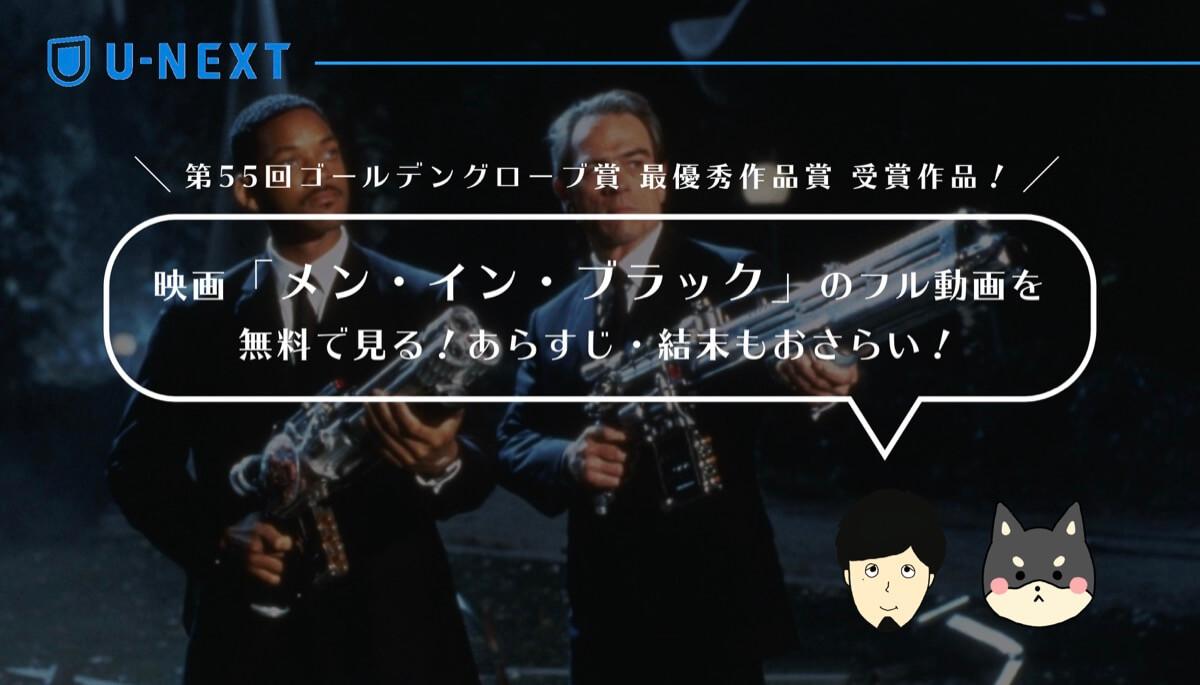映画「メン・イン・ブラック」のフル動画を無料で見る!あらすじをおさらい!