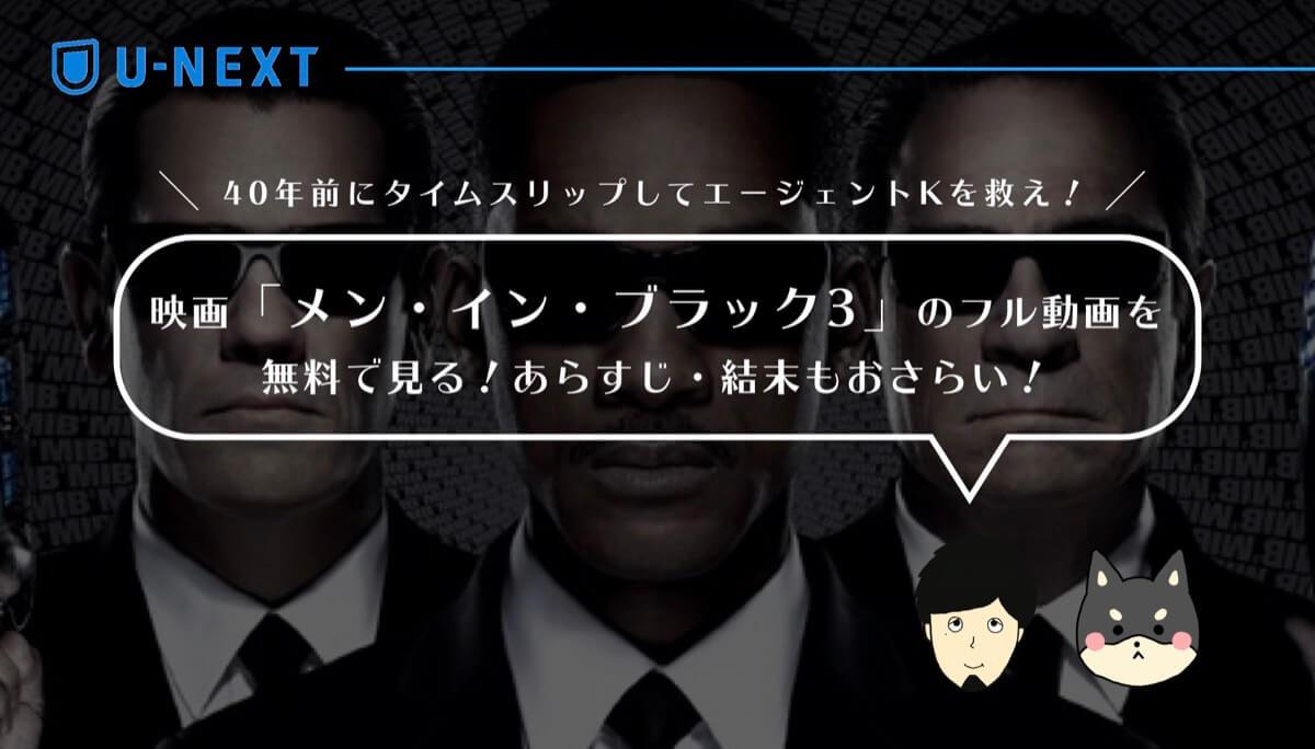 映画「メン・イン・ブラック3」のフル動画を無料で見る!あらすじをおさらい!