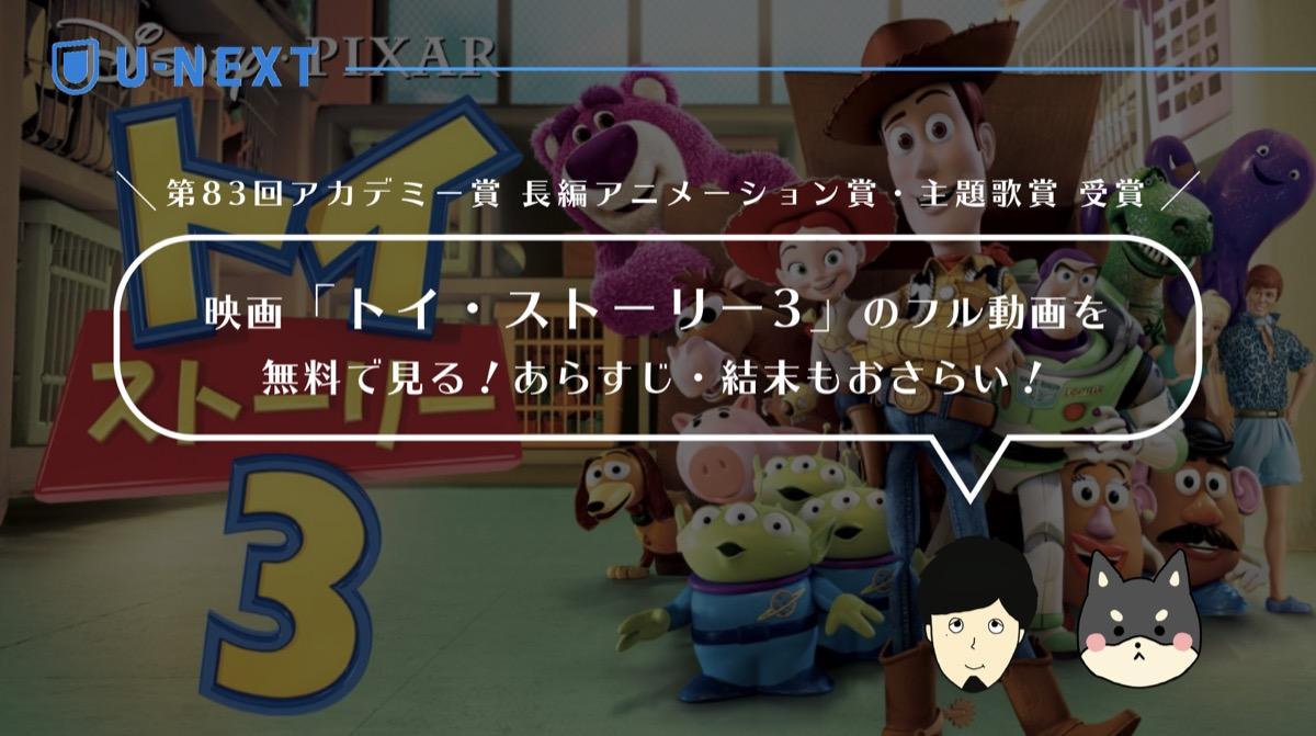 映画「トイ・ストーリー3」のフル動画を無料で見る!あらすじをおさらい!