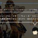 映画「ハン・ソロ/スター・ウォーズ・ストーリー」のフル動画を無料で見る!あらすじ・見どころもおさらい!