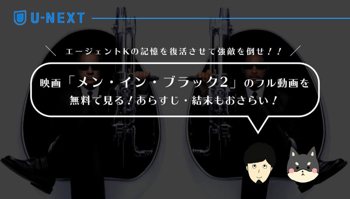 映画「メン・イン・ブラック2」のフル動画を無料で見る!あらすじをおさらい!