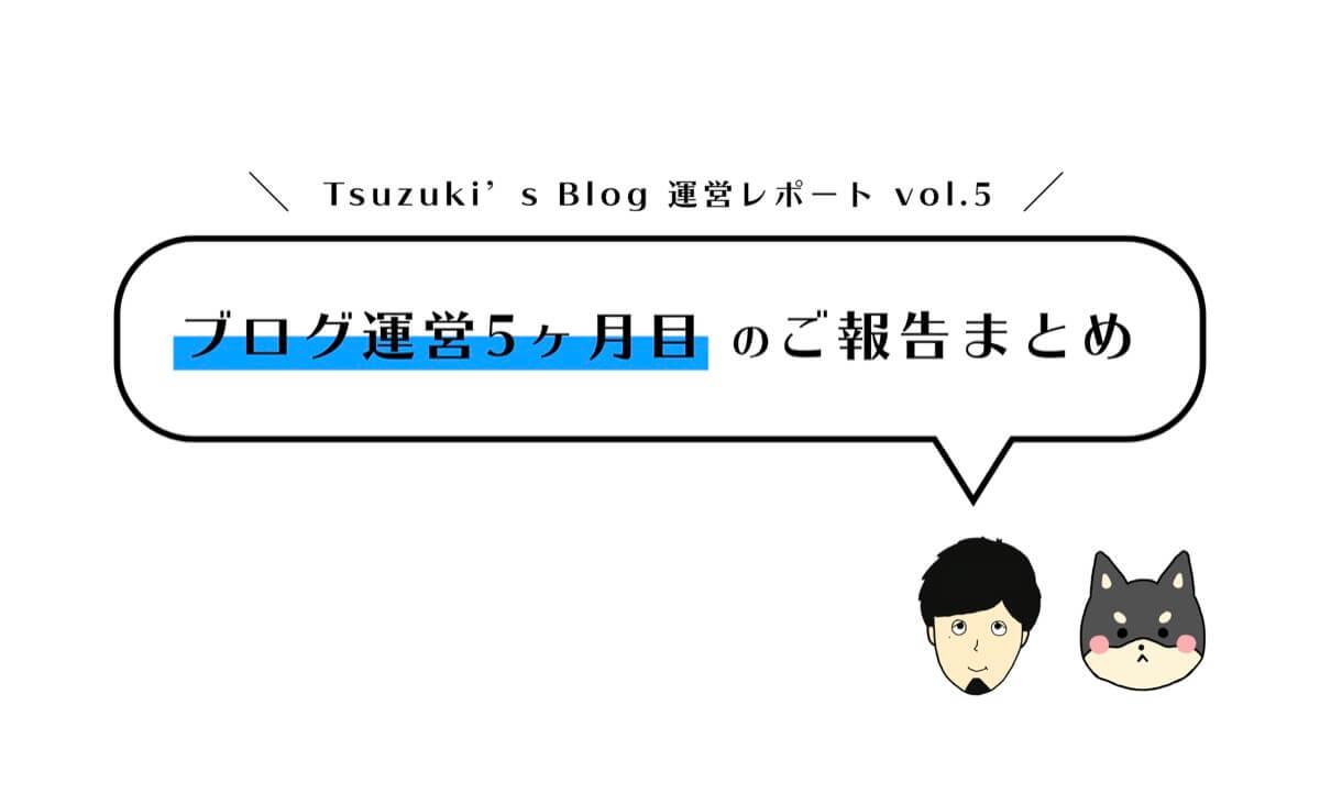 【運営レポート】ブログ運営5ヶ月目のご報告まとめ