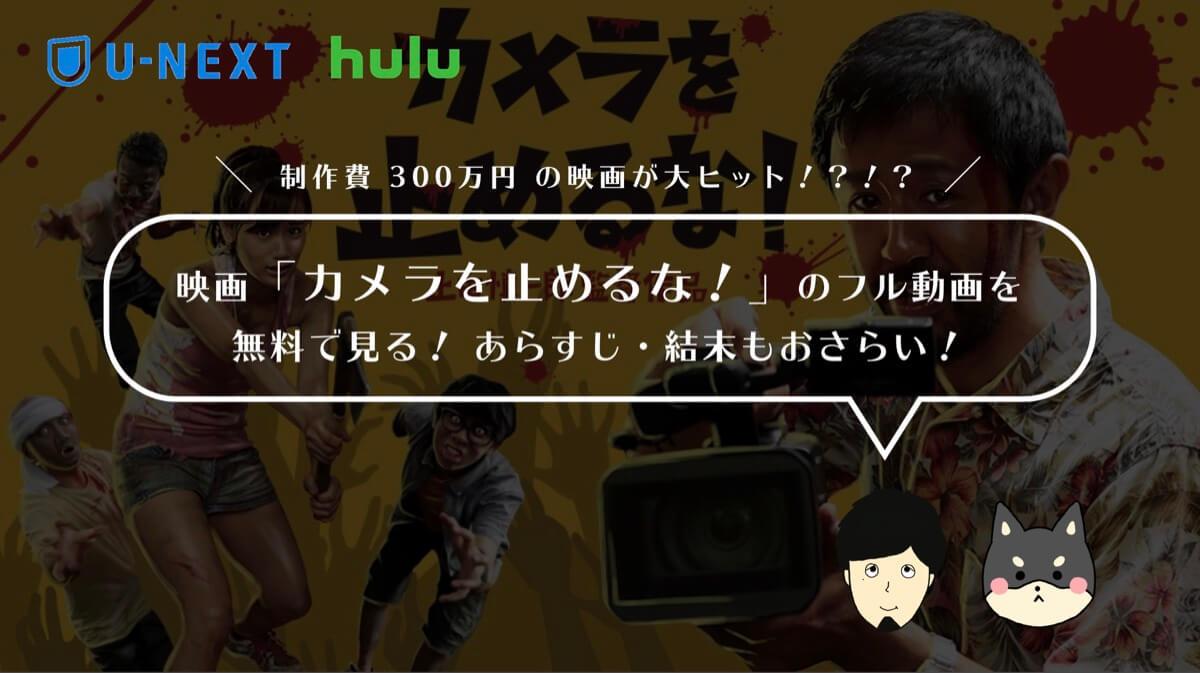 映画「カメラを止めるな!」のフル動画を無料で見る!あらすじ・見どころもおさらい!