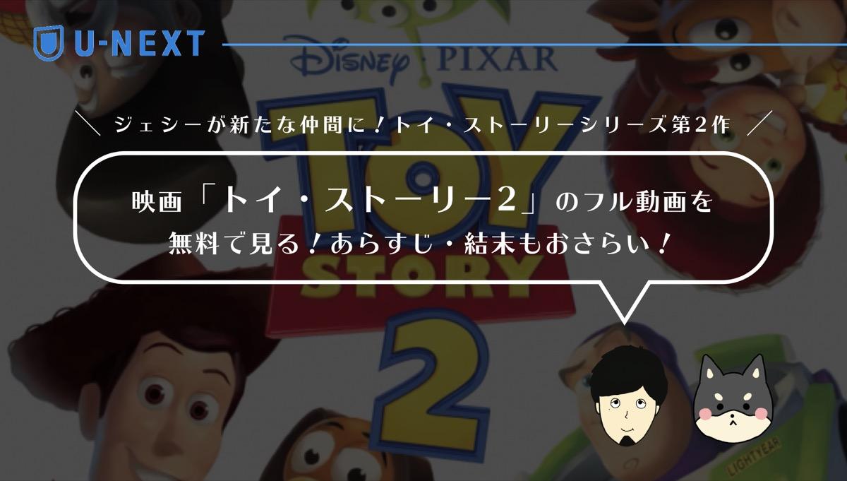 映画「トイ・ストーリー2」のフル動画を無料で見る!あらすじをおさらい!