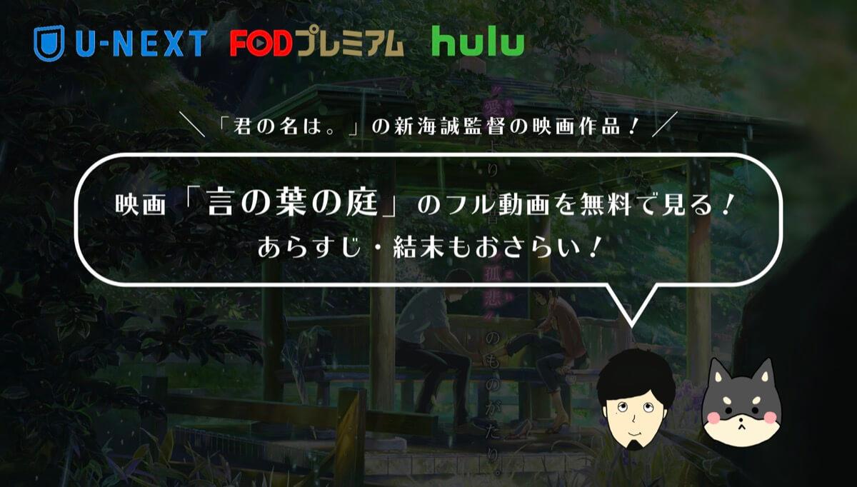 映画「言の葉の庭」のフル動画を無料で見る!あらすじ・見どころもおさらい!
