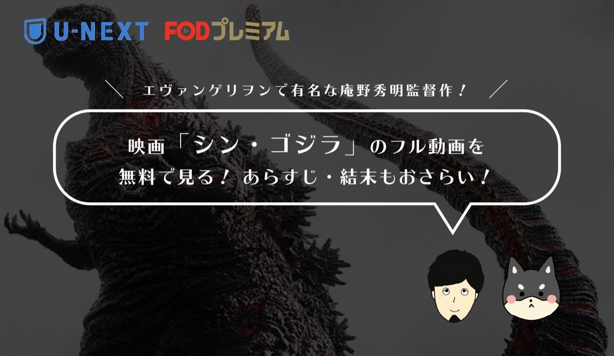 映画「シン・ゴジラ」のフル動画を無料で見る!あらすじ・見どころもおさらい!