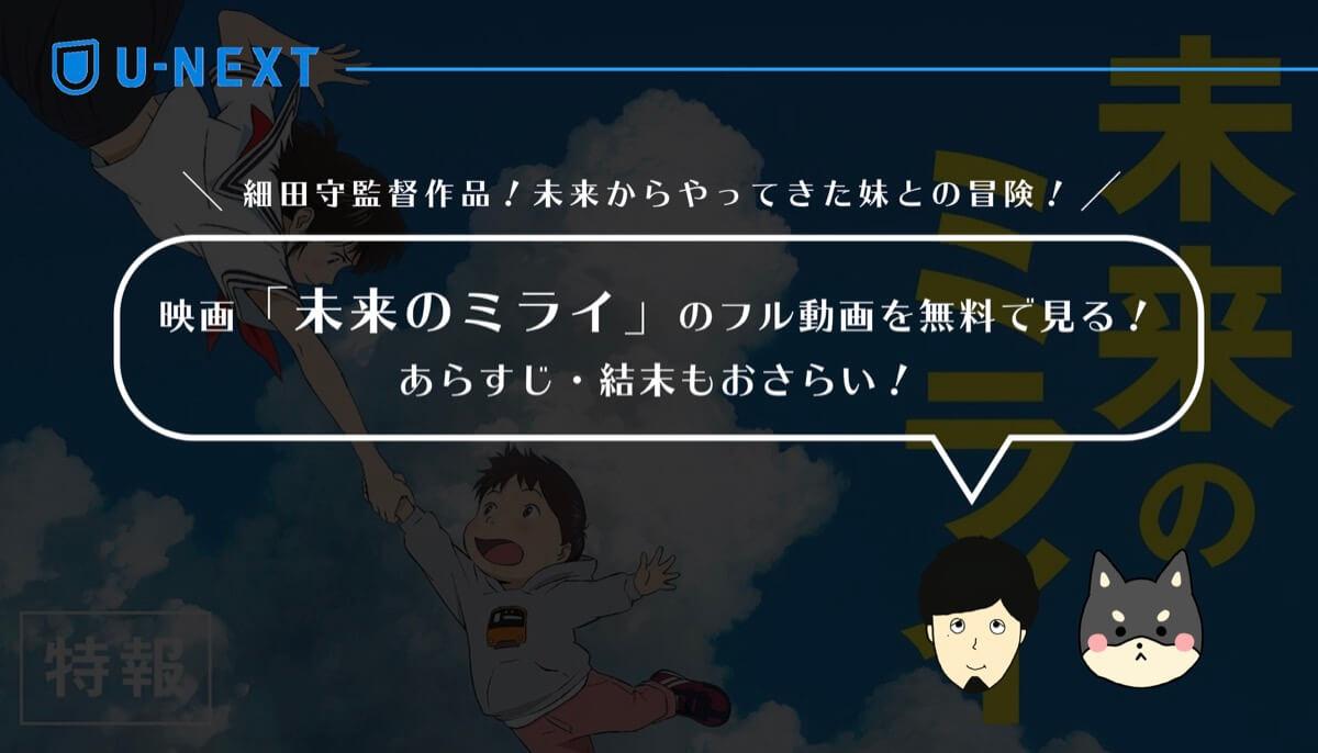 映画「未来のミライ」のフル動画を無料で見る!あらすじ・見どころもおさらい!