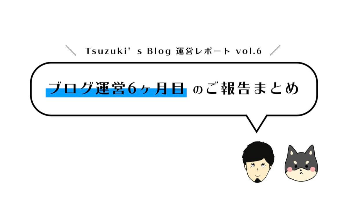 【運営レポート】ブログ運営6ヶ月目のご報告まとめ