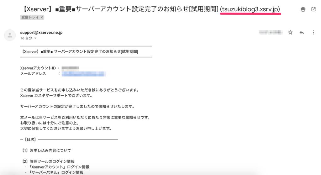 Xサーバー申込メール