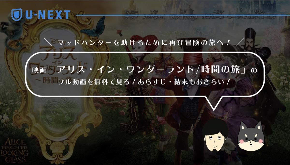 映画「アリス・イン・ワンダーランド/時間の旅」のフル動画を無料で見る!あらすじをおさらい!