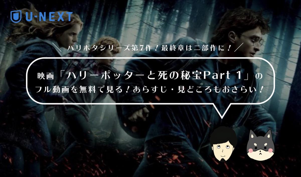 映画「ハリーポッターと死の秘宝Part 1」のフル動画を無料で見る!あらすじをおさらい!