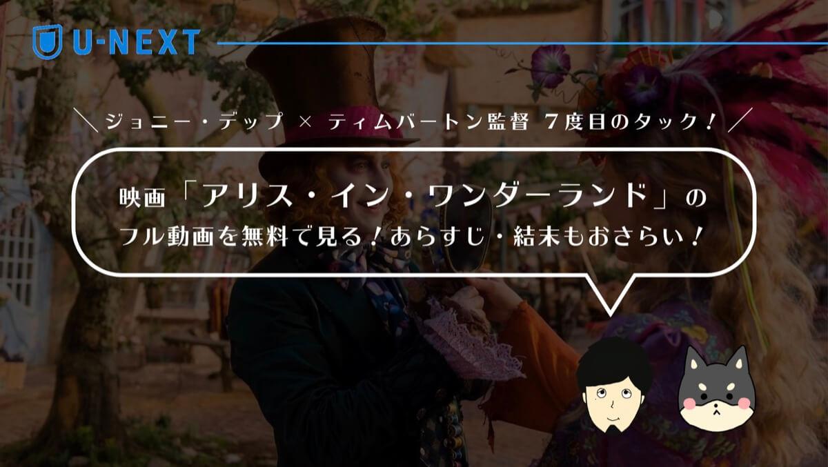 映画「アリス・イン・ワンダーランド」のフル動画を無料で見る!あらすじをおさらい!