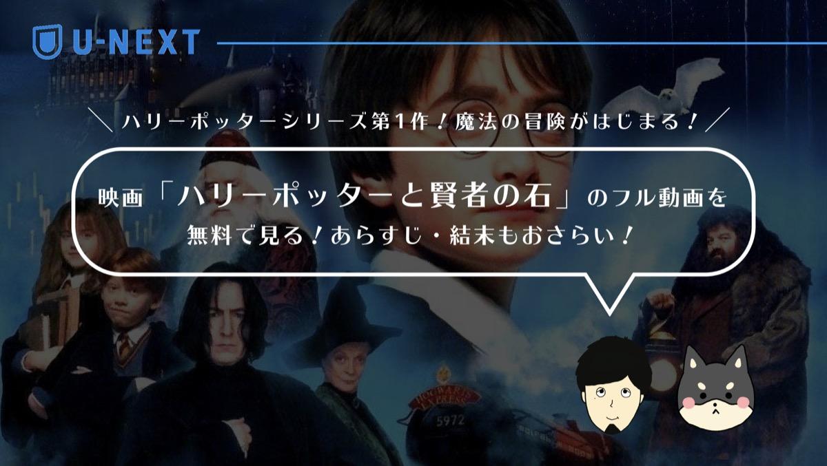映画「ハリーポッターと賢者の石」のフル動画を無料で見る!あらすじをおさらい!