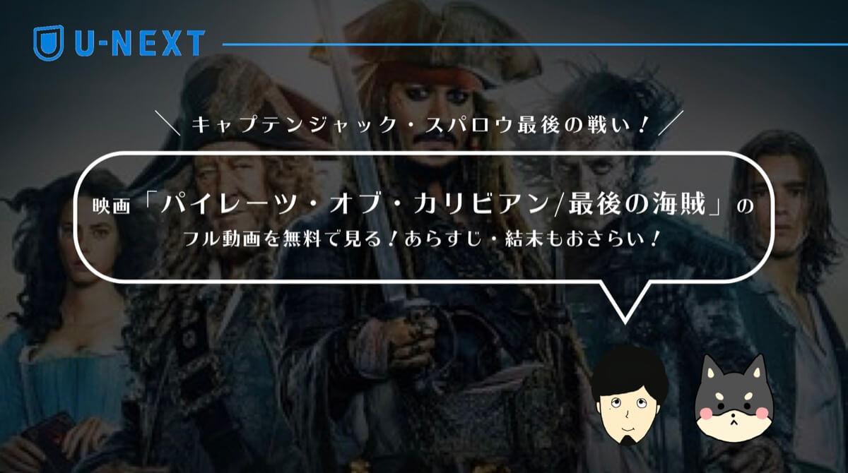 映画「パイレーツ・オブ・カリビアン/最後の海賊」のフル動画を無料で見る!あらすじをおさらい!
