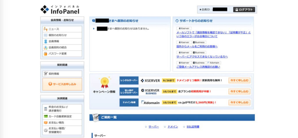 「インフォパネル」TOPページ