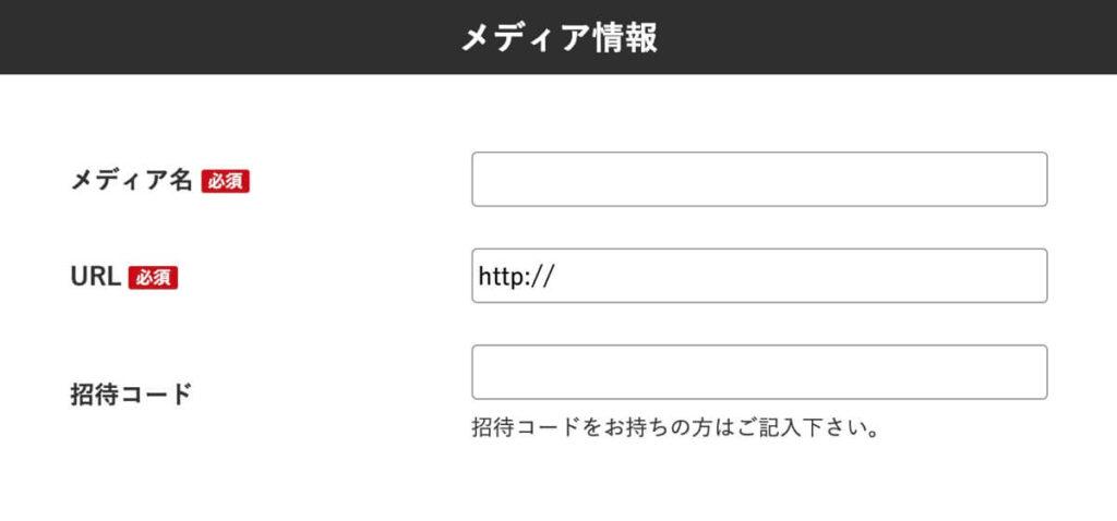 「Link-A招待コード」入力画面