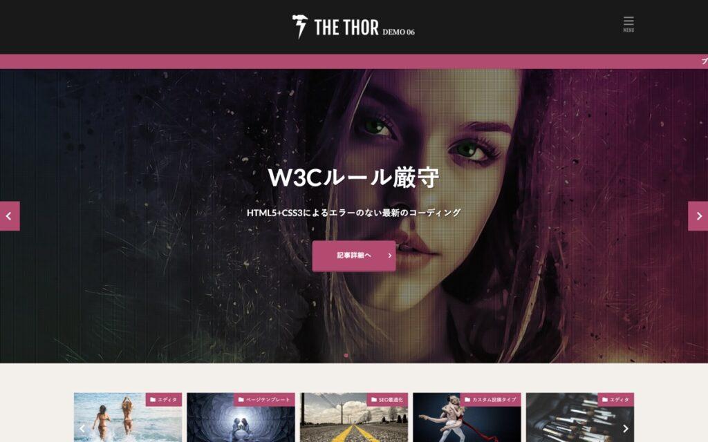その④:THE THOR(ザ・トール)
