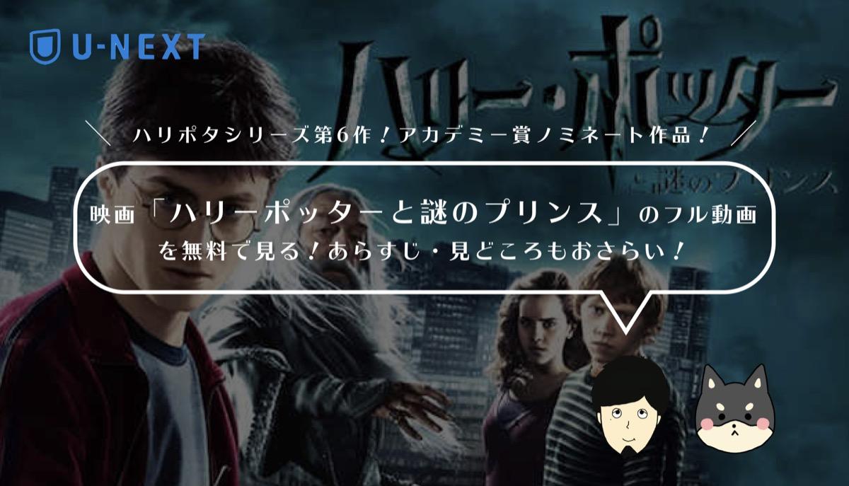 映画「ハリーポッターと謎のプリンス」のフル動画を無料で見る!あらすじをおさらい!